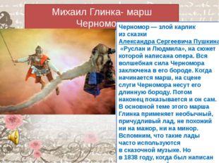 Михаил Глинка- марш Черномора Черномор— злой карлик изсказкиАлександра Сер