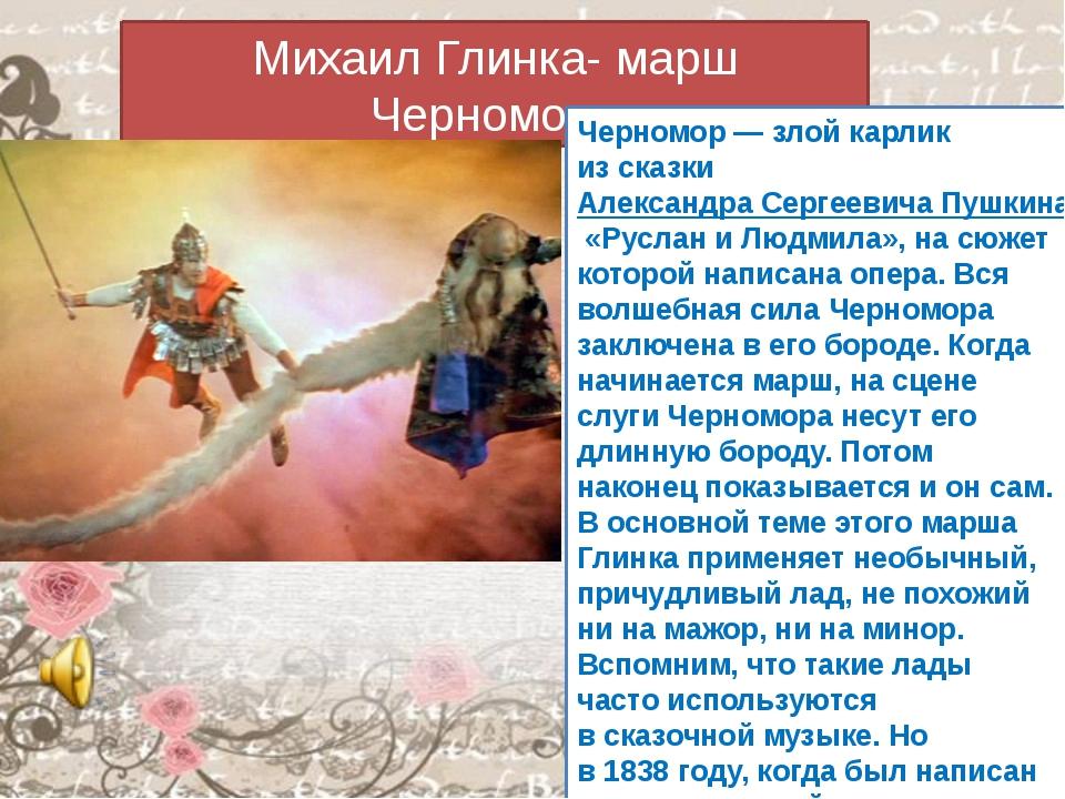 Михаил Глинка- марш Черномора Черномор— злой карлик изсказкиАлександра Сер...
