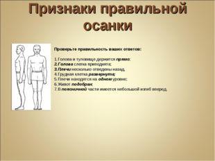 Признаки правильной осанки Проверьте правильность ваших ответов: Голова и тул