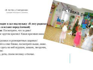 «В гостях у Снегурочки» Сценарий Новогоднего утренника (Дети входят в зал под