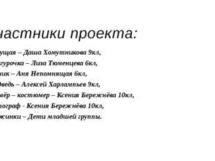 Участники проекта: Ведущая – Даша Хомутникова 9кл, Снегурочка – Лиза Тюменцев