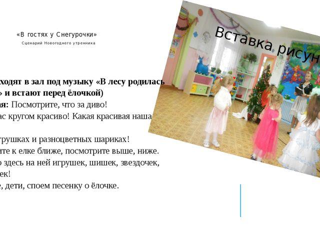 «В гостях у Снегурочки» Сценарий Новогоднего утренника (Дети входят в зал под...