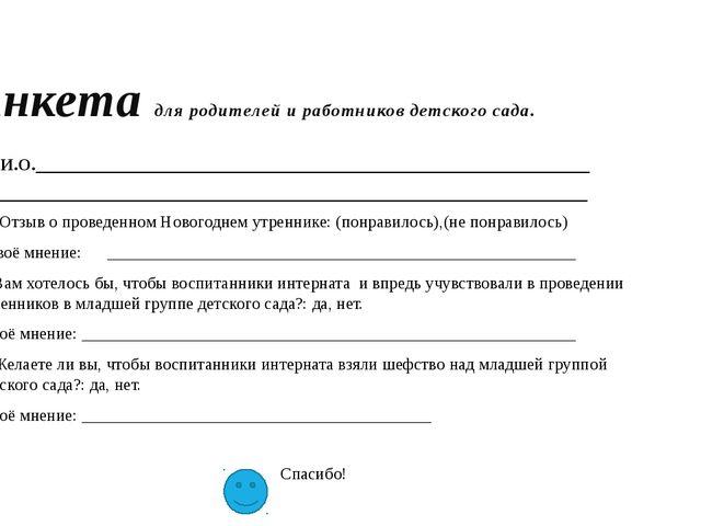 Анкета для родителей и работников детского сада. Ф.И.О.______________________...