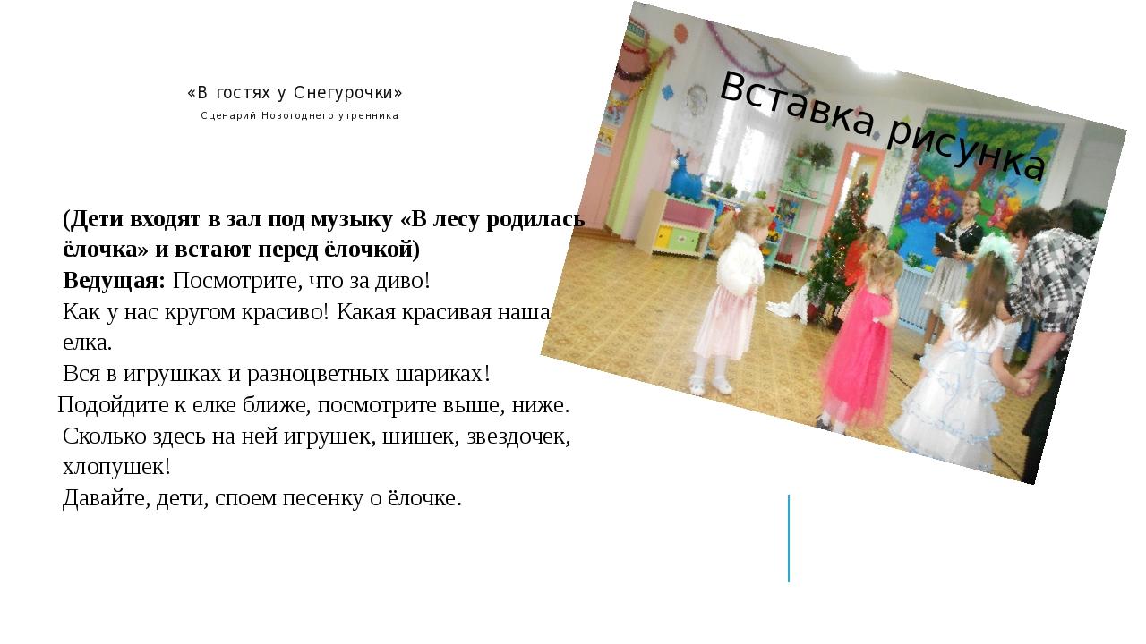 Сценарий для поздравления ребенка на дому 192