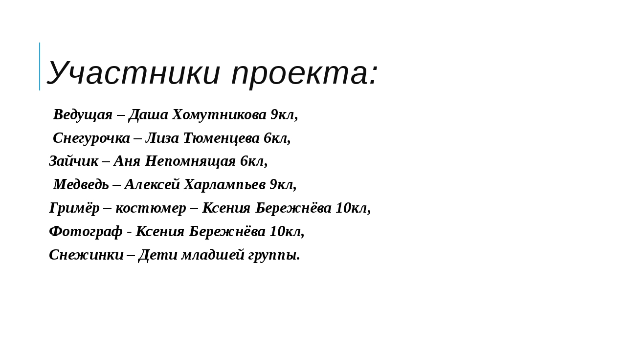 Участники проекта: Ведущая – Даша Хомутникова 9кл, Снегурочка – Лиза Тюменцев...