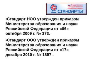 •Стандарт НОО утвержден приказом Министерства образования и науки Российской