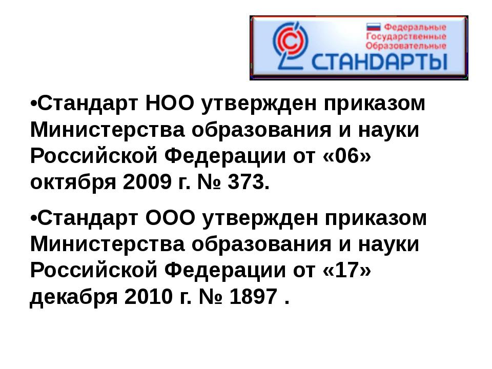 •Стандарт НОО утвержден приказом Министерства образования и науки Российской...