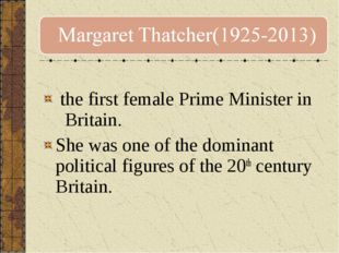 the first female Prime Minister in Britain. She was one of the dominant poli