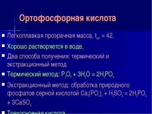 Ортофосфорная кислота Легкоплавкая прозрачная масса, tкип. = 42, Хорошо раств