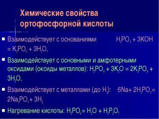 Химические свойства ортофосфорной кислоты Взаимодействует с основаниями H3PO4