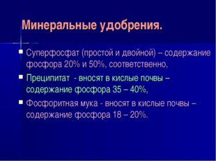 Минеральные удобрения. Суперфосфат (простой и двойной) – содержание фосфора 2