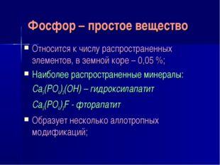 Фосфор – простое вещество Относится к числу распространенных элементов, в зем