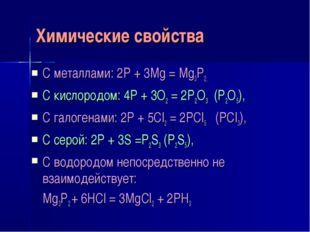 Химические свойства С металлами: 2Р + 3Mg = Mg3P2, С кислородом: 4Р + 3О2 = 2