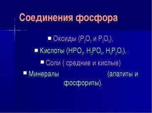 Соединения фосфора Оксиды (Р2О3 и Р2О5), Кислоты (НРО3, Н3РО4, Н4Р2О7), Соли