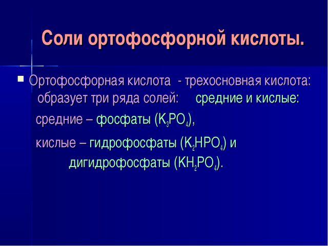 Соли ортофосфорной кислоты. Ортофосфорная кислота - трехосновная кислота: обр...