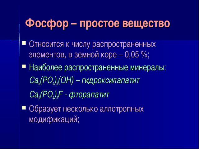 Фосфор – простое вещество Относится к числу распространенных элементов, в зем...