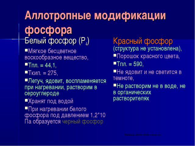 Аллотропные модификации фосфора Белый фосфор (Р4) Мягкое бесцветное воскообра...