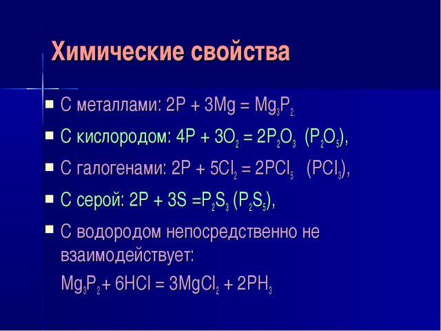 Химические свойства С металлами: 2Р + 3Mg = Mg3P2, С кислородом: 4Р + 3О2 = 2...