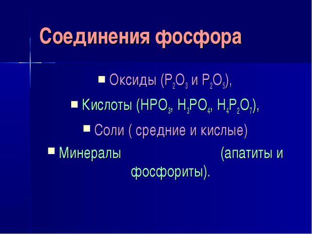 Соединения фосфора Оксиды (Р2О3 и Р2О5), Кислоты (НРО3, Н3РО4, Н4Р2О7), Соли...
