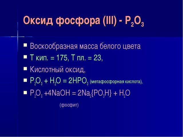 Оксид фосфора (III) - Р2О3 Воскообразная масса белого цвета T кип. = 175, T п...