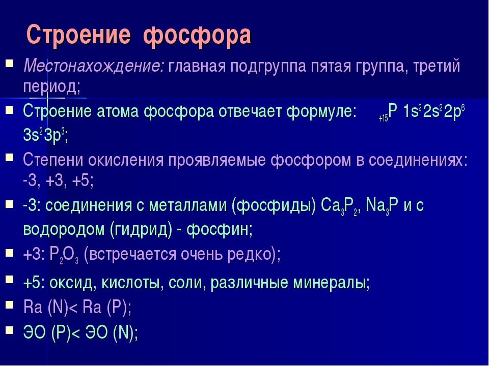 Строение фосфора Местонахождение: главная подгруппа пятая группа, третий пери...