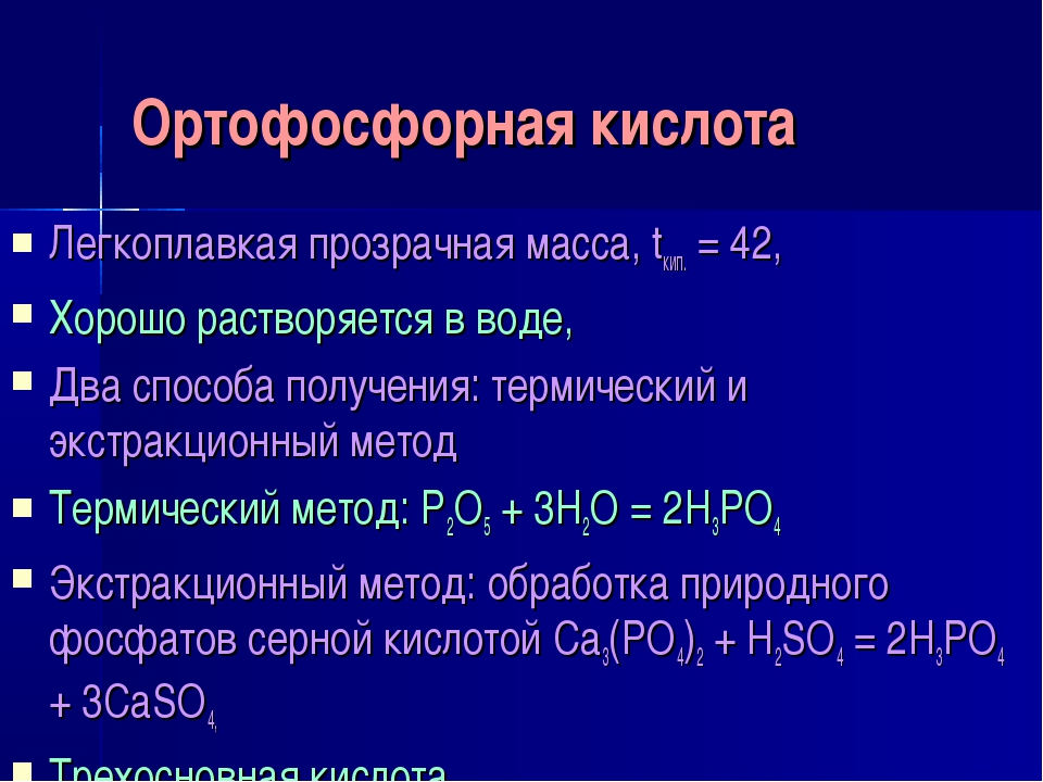 Ортофосфорная кислота Легкоплавкая прозрачная масса, tкип. = 42, Хорошо раств...