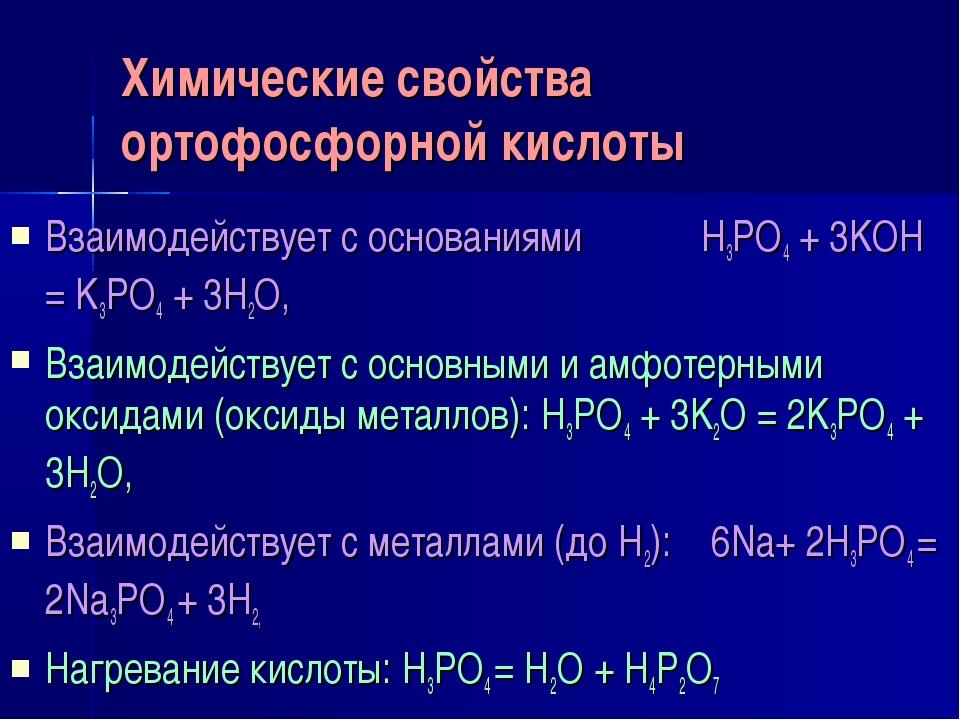 Химические свойства ортофосфорной кислоты Взаимодействует с основаниями H3PO4...