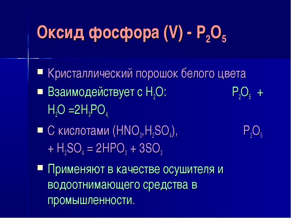 Оксид фосфора (V) - Р2О5 Кристаллический порошок белого цвета Взаимодействует...