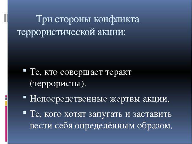 Три стороны конфликта террористической акции: Те, кто совершает теракт (те...