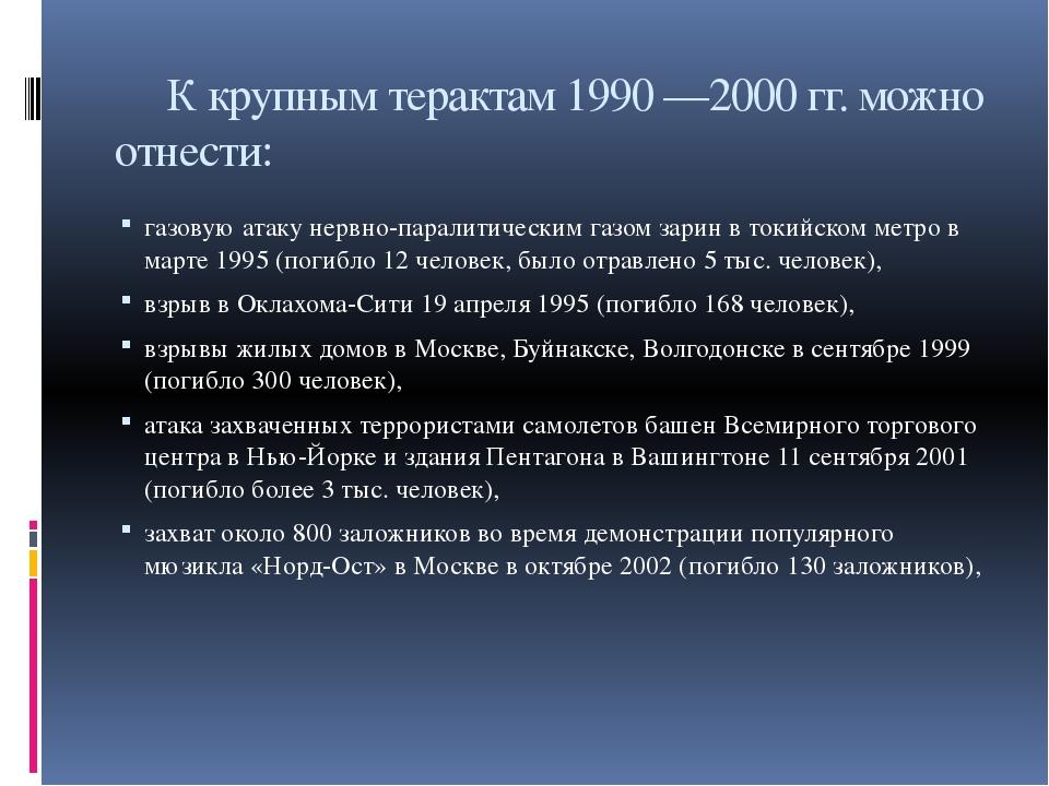 К крупным терактам 1990 —2000 гг. можно отнести: газовую атаку нервно-парали...