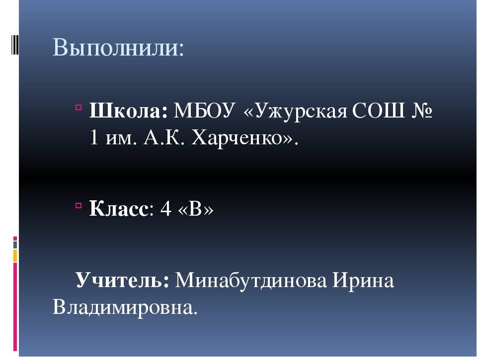 Выполнили: Школа: МБОУ «Ужурская СОШ № 1 им. А.К. Харченко». Класс: 4 «В» У...