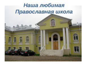 Наша любимая Православная школа