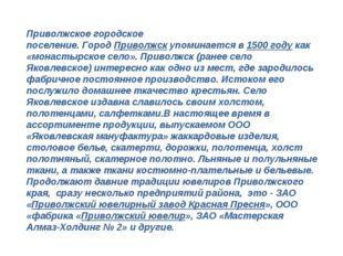 Приволжское городское поселение.ГородПриволжскупоминается в1500годукак