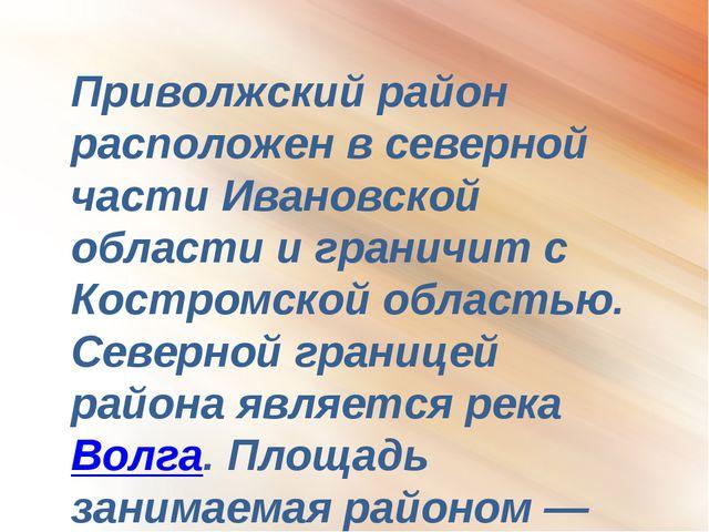 Приволжский район расположен в северной части Ивановской области и граничит с...