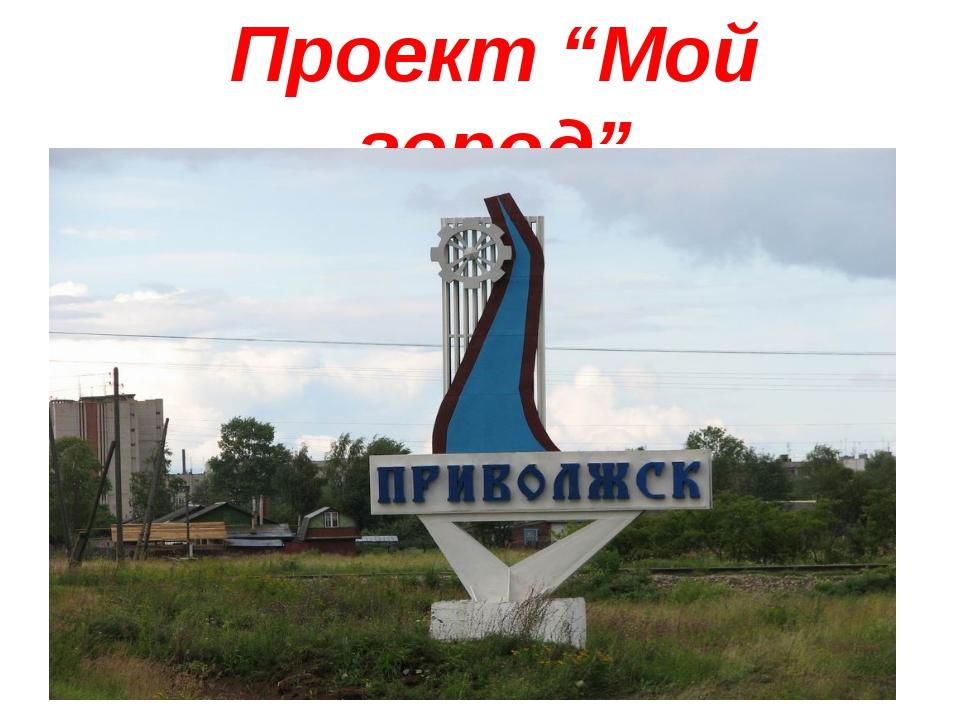 """Проект """"Мой город"""""""