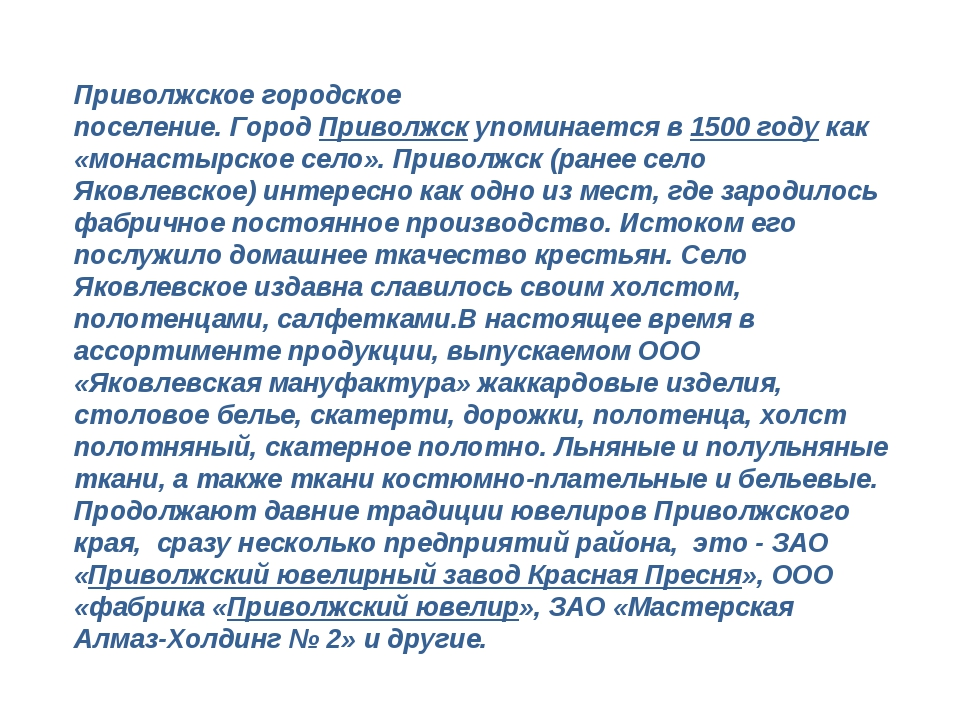 Приволжское городское поселение.ГородПриволжскупоминается в1500годукак...