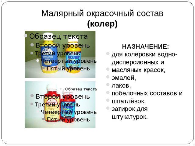 Малярный окрасочный состав (колер) НАЗНАЧЕНИЕ: для колеровки водно-дисперсион...