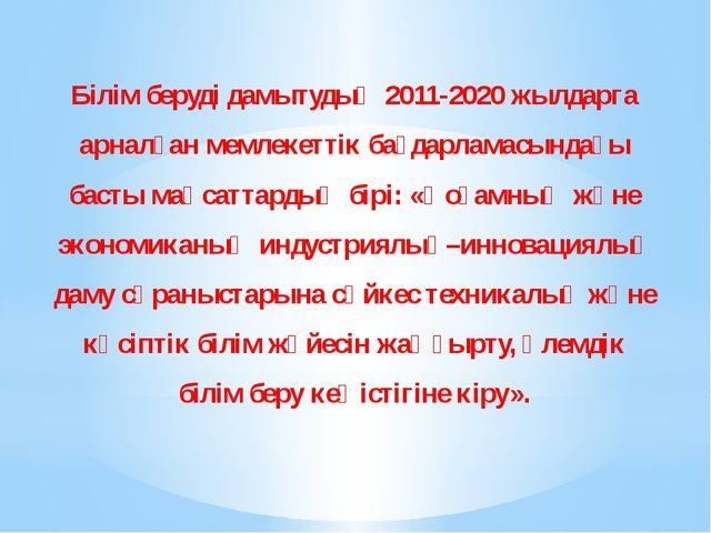 Білім беруді дамытудың 2011-2020 жылдарга арналған мемлекеттік бағдарламасынд...