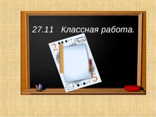 27.11 Классная работа.