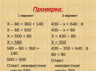 Проверка: 1 вариант Х – 80 = 360 + 140 Х – 80 = 500 Х = 500 + 80 Х = 580 580