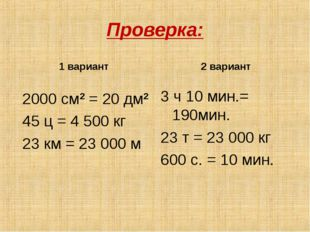 Проверка: 1 вариант 2000 см2 = 20 дм2 45 ц = 4 500 кг 23 км = 23 000 м 2 вари