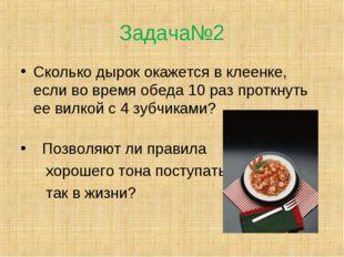 Задача№2 Сколько дырок окажется в клеенке, если во время обеда 10 раз проткну