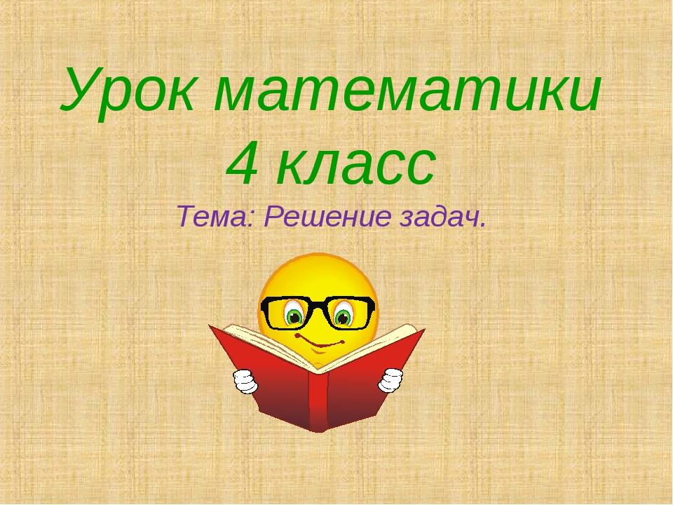Урок математики 4 класс Тема: Решение задач.