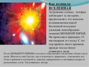 Как возникла ВСЕЛЕННАЯ Астрономы-ученые, которые наблюдают за звездами, - пре