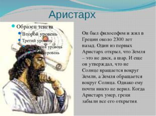 Аристарх Он был философом и жил в Греции около 2300 лет назад. Один из первых