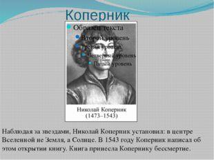 Коперник Наблюдая за звездами, Николай Коперник установил: в центре Вселенной