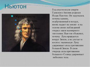 Ньютон Год спустя после смерти Галилея в Англии родился Исаак Ньютон. Он заду