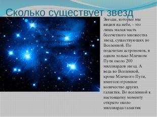 Сколько существует звезд Звезды, которые мы видим на небе, - это лишь малая ч