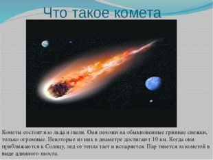 Что такое комета Кометы состоят изо льда и пыли. Они похожи на обыкновенные г