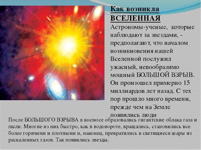 Как возникла ВСЕЛЕННАЯ Астрономы-ученые, которые наблюдают за звездами, - пре...